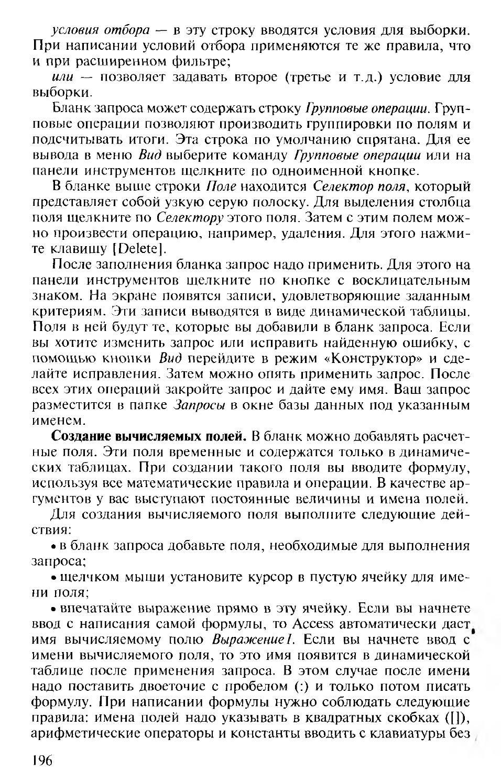 этого книга оператор эвм богодюк кодекс Российской