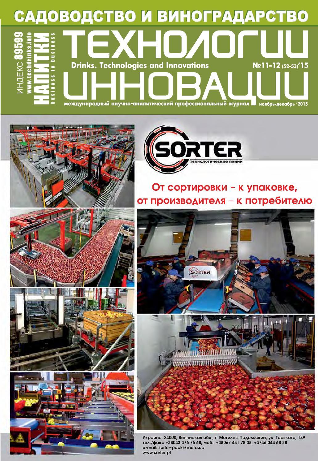 журнал садоводство 2012