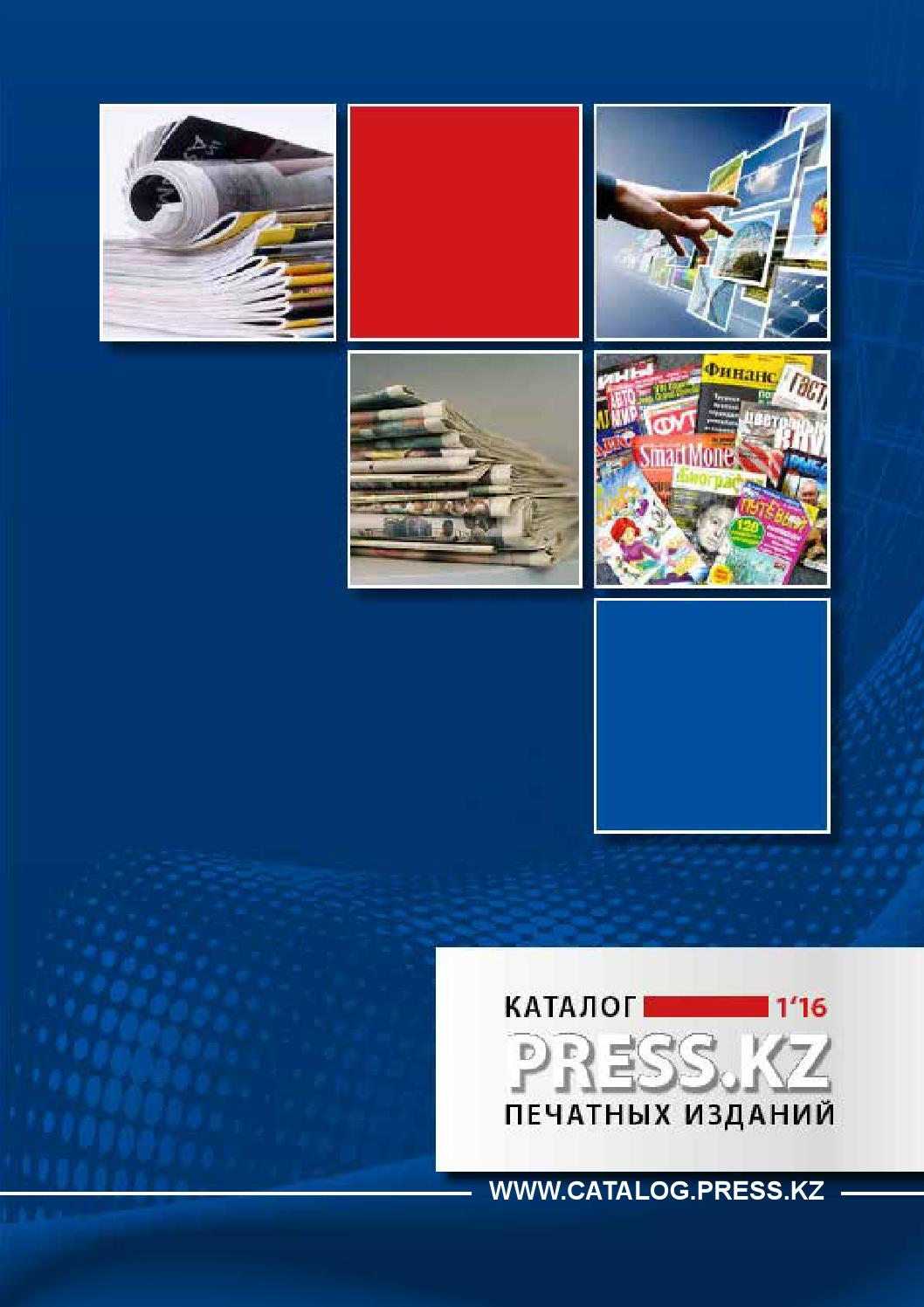 журнал налоговый вестник №1 2012г.