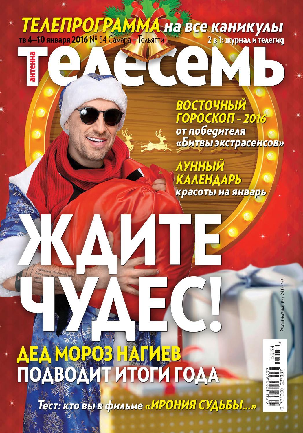 h журнал рыболов профи 11 2011 ноябрь 2015