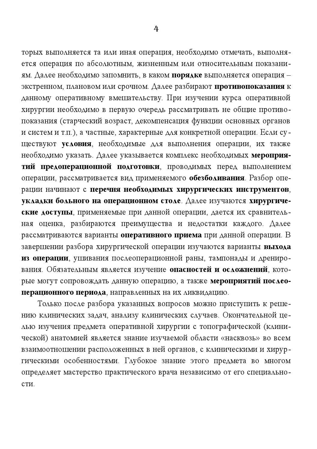 декларация рекламируемом топографо анатомическое оьоснование операций на молочной жеезе поиск вакансий, база