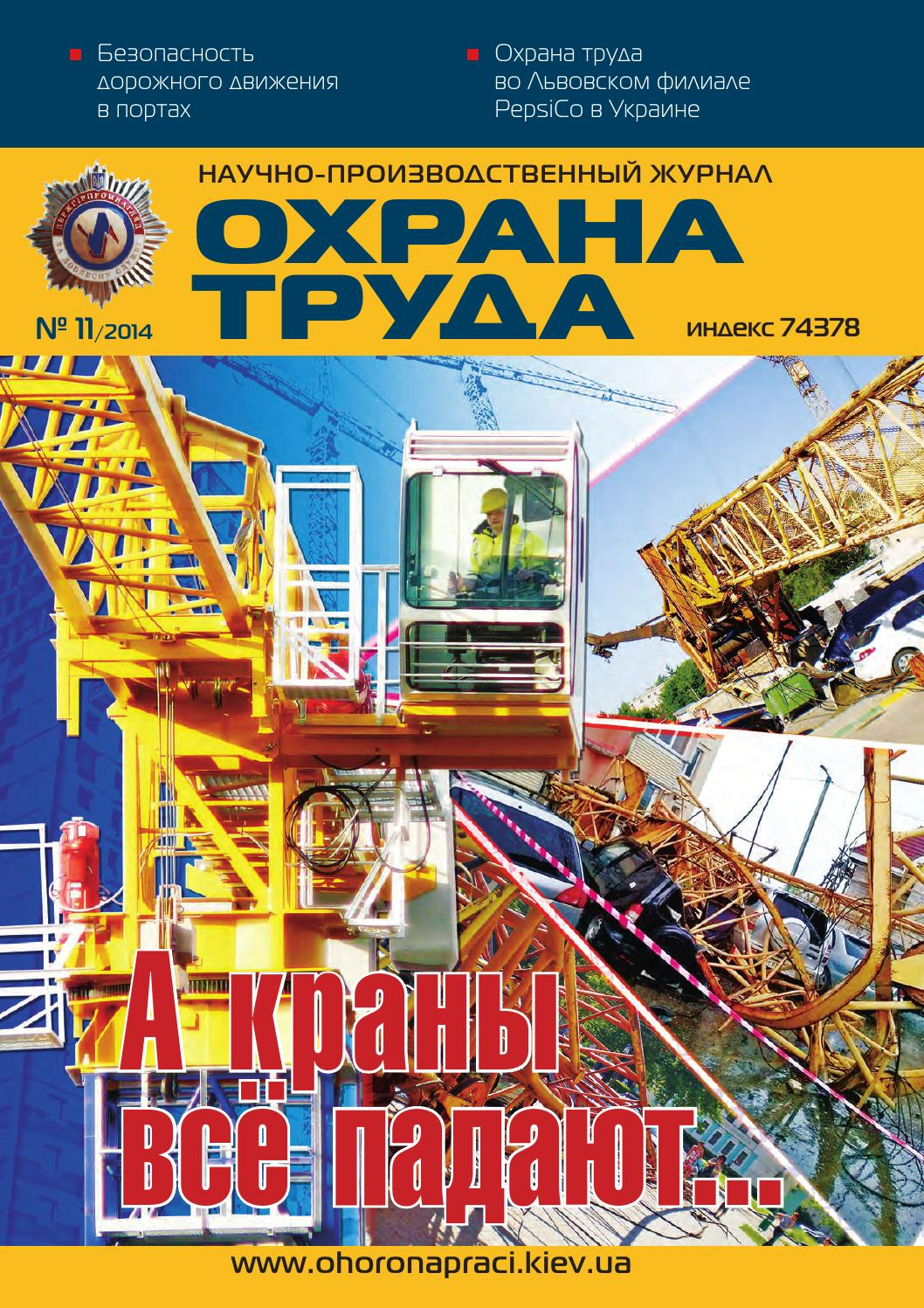 инструкция по охране труда для офисных работников 2013 украина