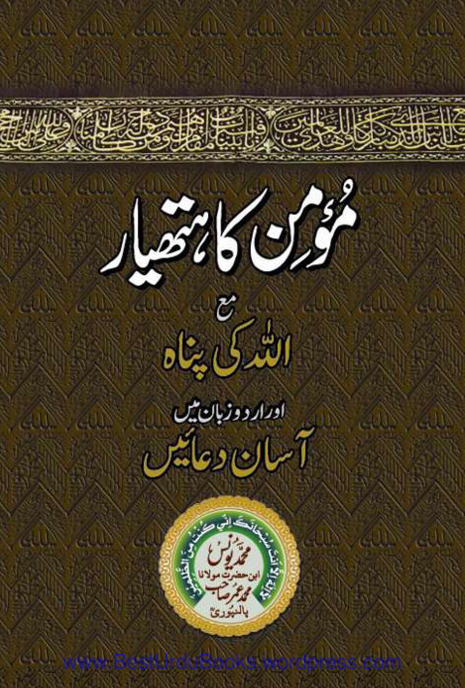 momin ka hathyar by abshar shah   issuu