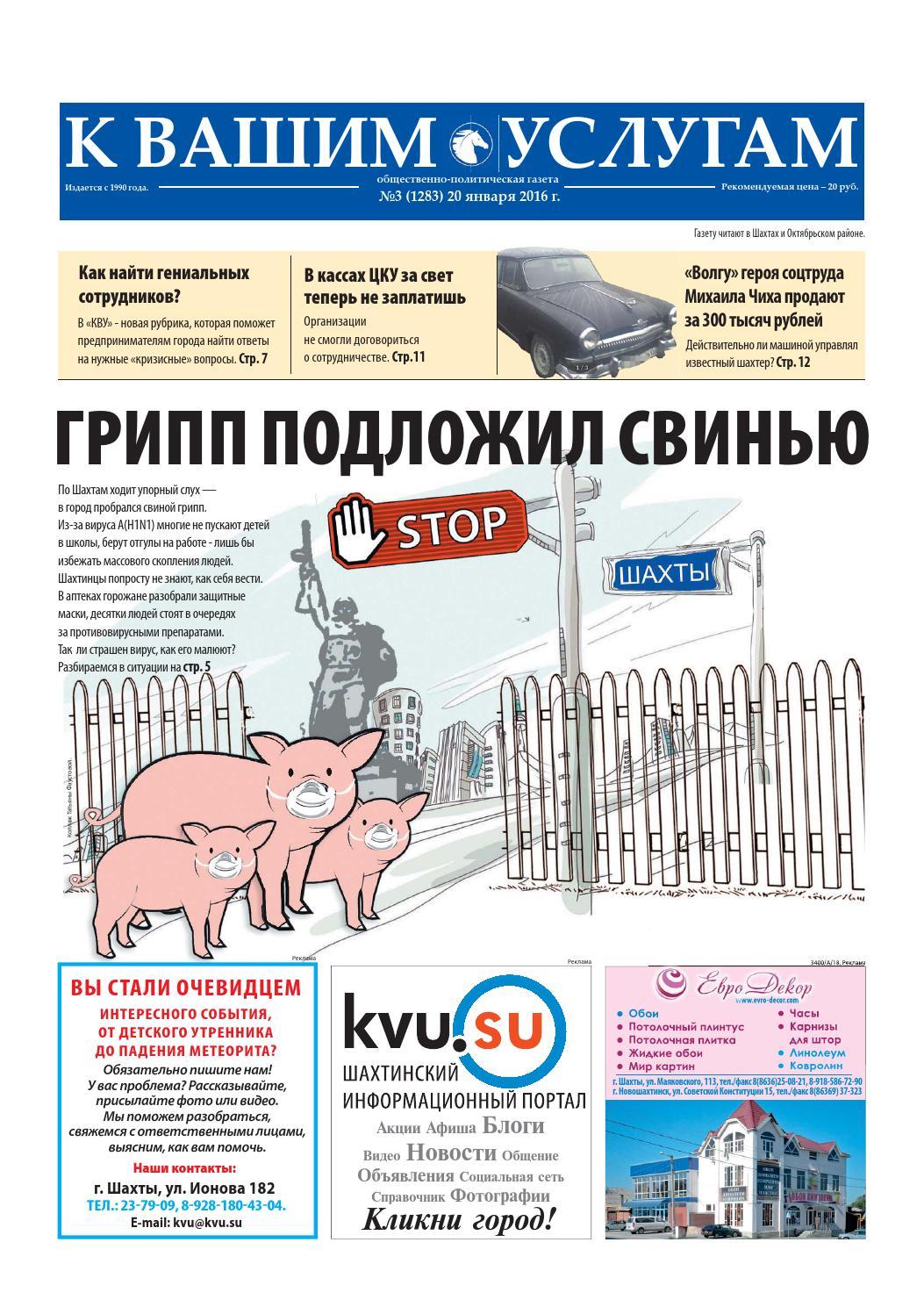 грушевский мост журнал 2008 год