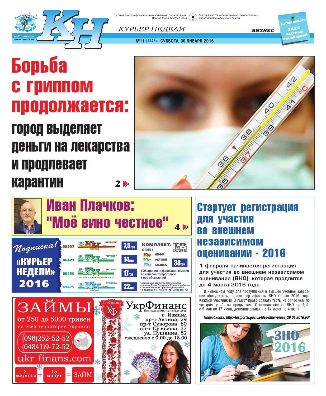 бланк формі 070 на отримання путівка в україні