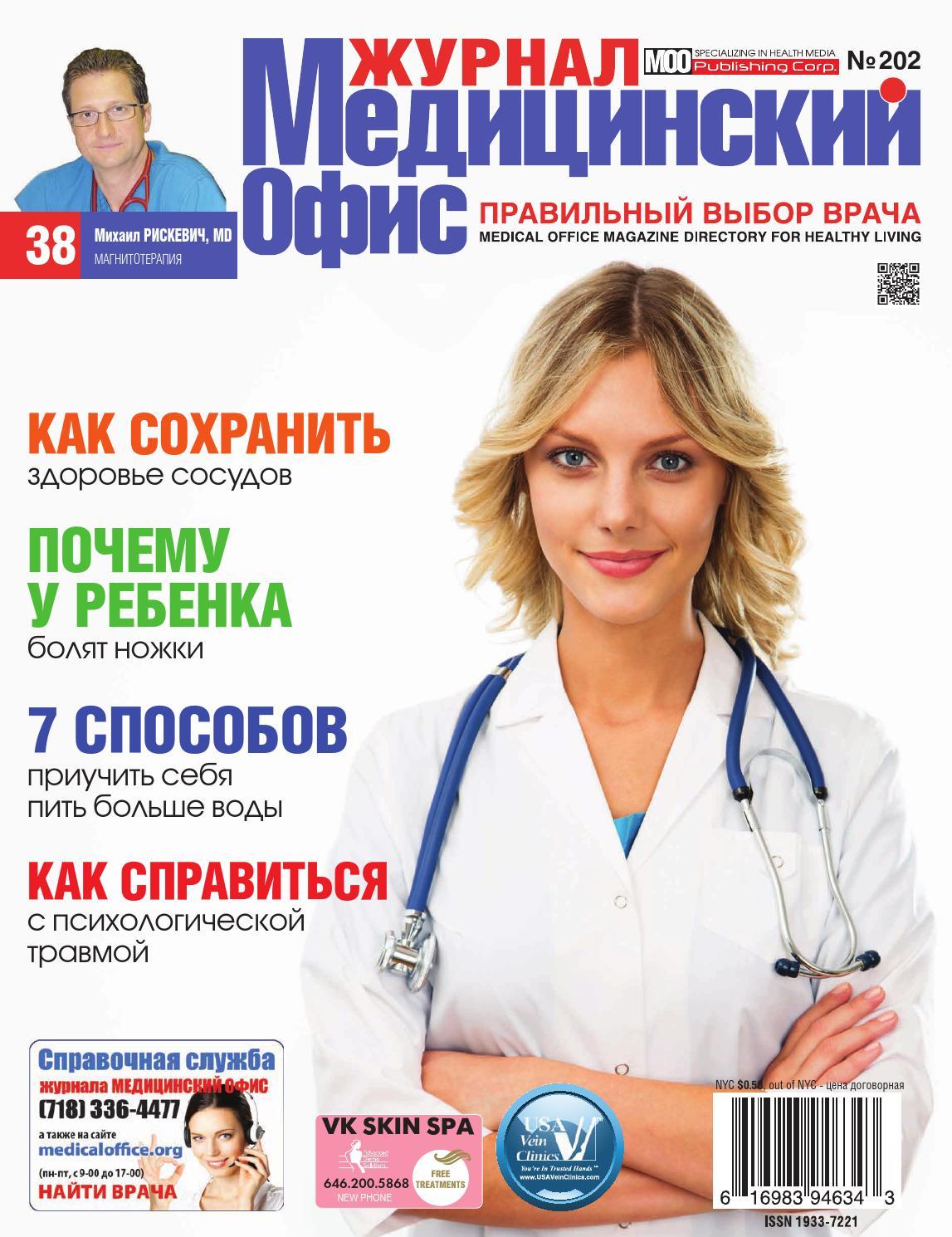 деловой-рекламный журнал — «market street»