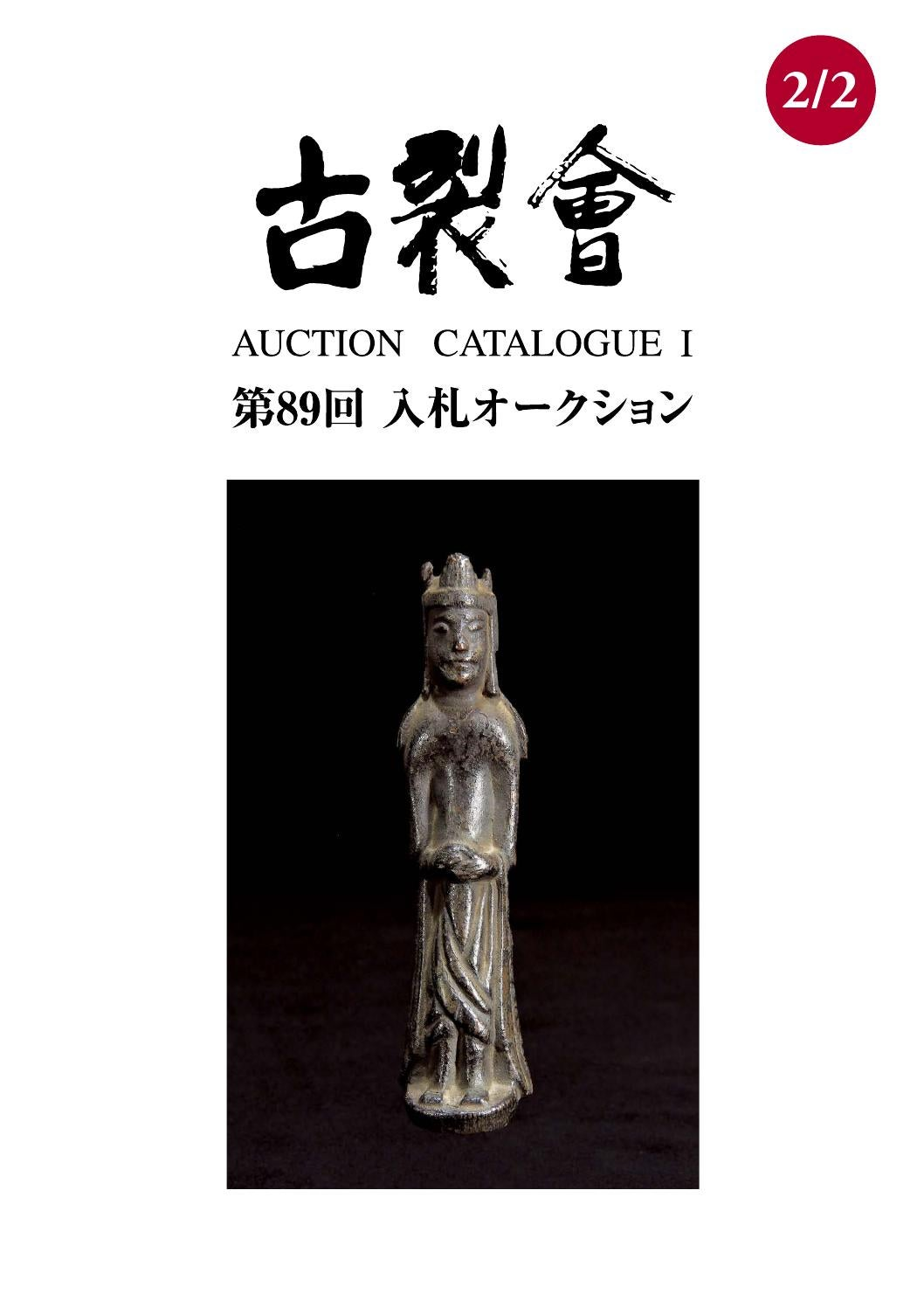 KOGIRE-KAI 89th Silent Auction Catalogue I 2/2 by KOGIRE-KAI - issuu