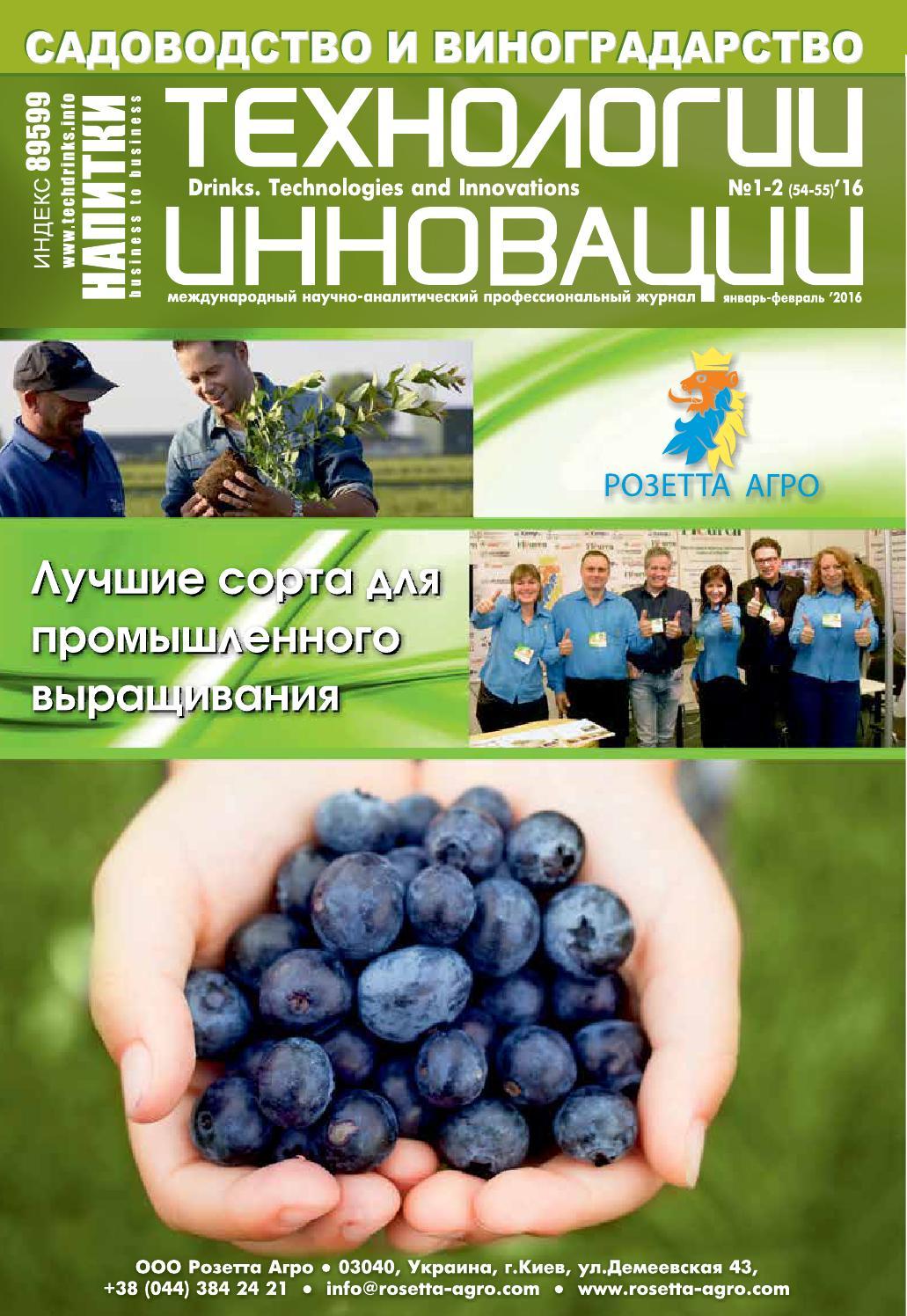 журнал отличный урожай круглый год 2014