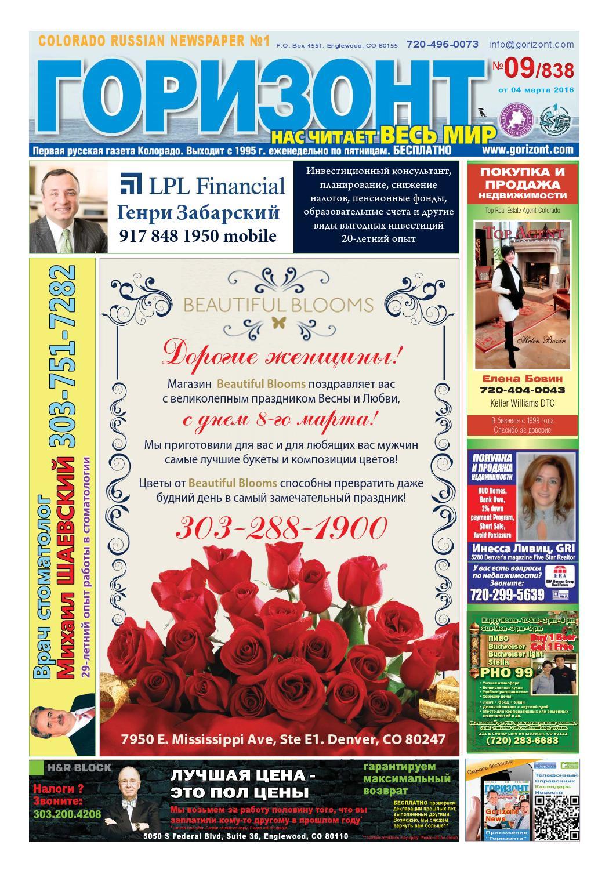Горизонт N9/838 by Gorizont Russian Newspaper - issuu