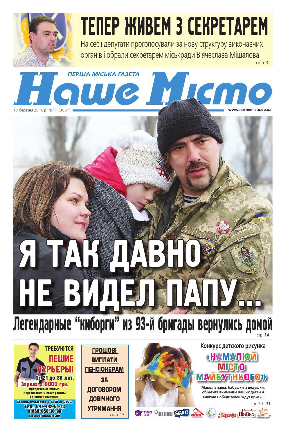 шахтер динамо киев 9 сентября 2016 смотреть онлайн
