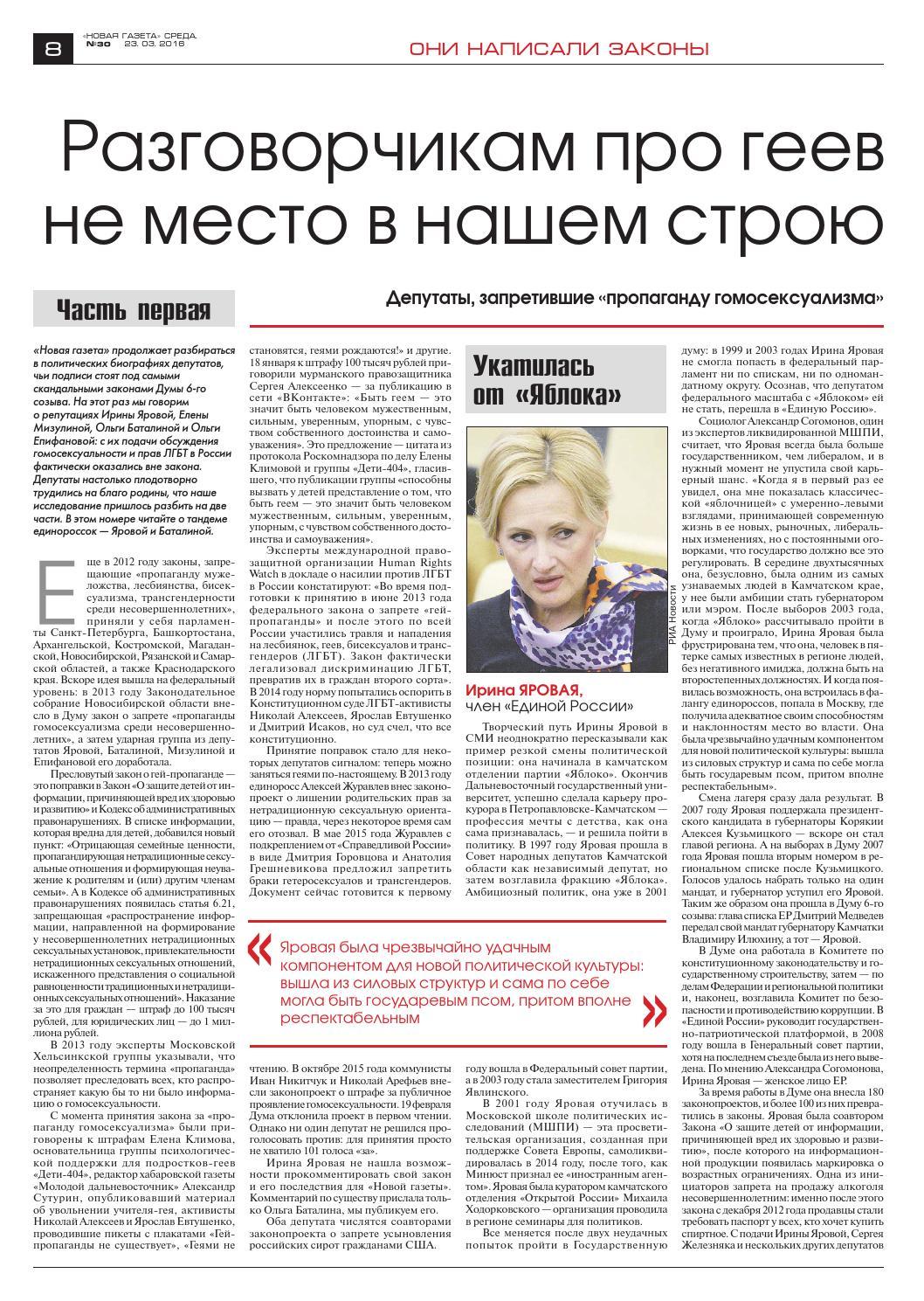 novaya-gazeta-gei