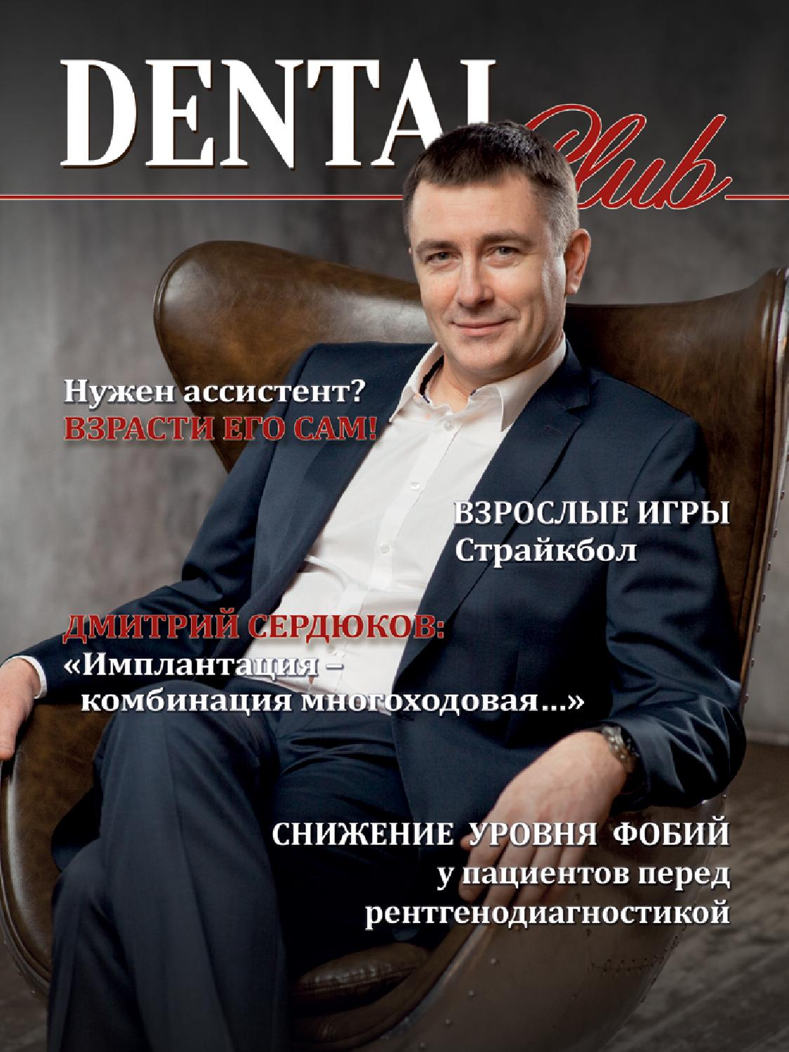 медицинский stomatologicheskie журнал