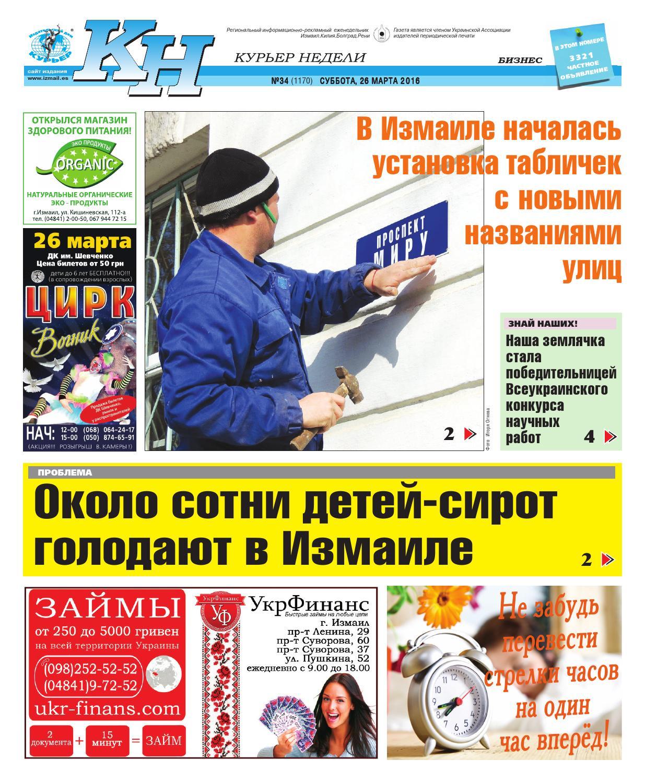рос мова 5 журнал школа 28 николаев