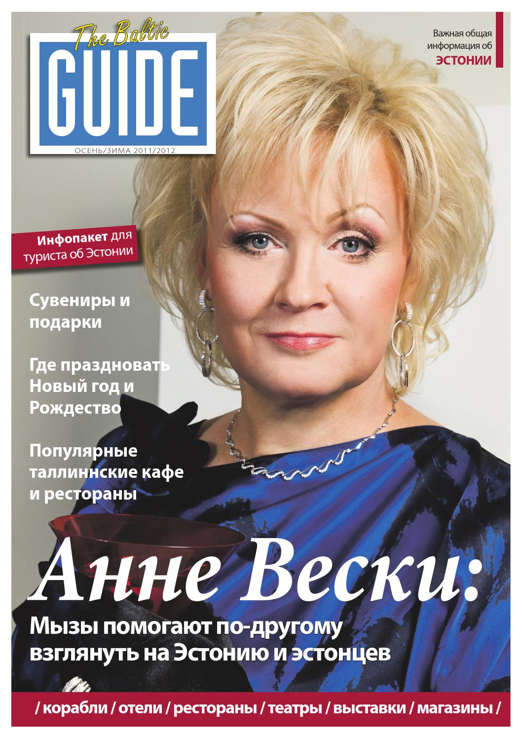 h журнал чем развлечь гостей 2011