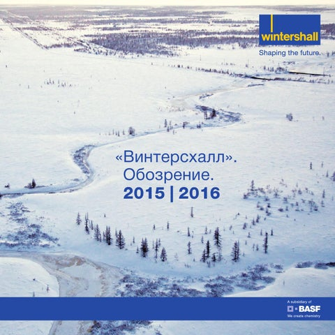 Wintershall at a glance 2015 | 2016 (Russian version)