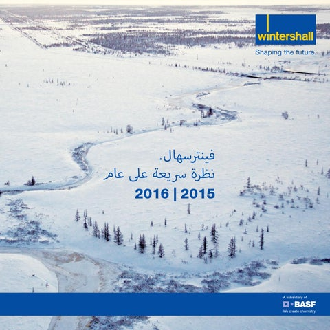 Wintershall Annual Report 2016 (Arabic version)