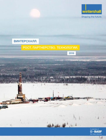 Wintershall Annual Report 2016 (Russian version)