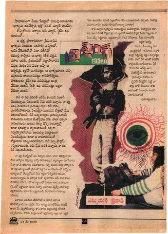 Naapai Maa Vaari Hatyaprayatnam by MBS Prasad