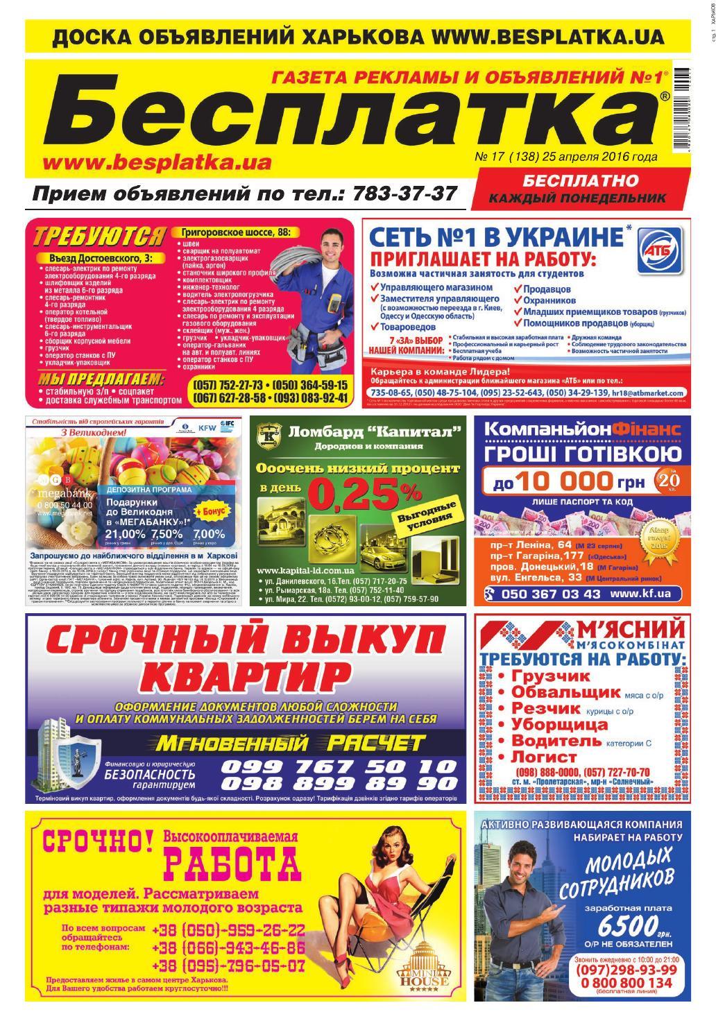 план схема району москалевка харьков