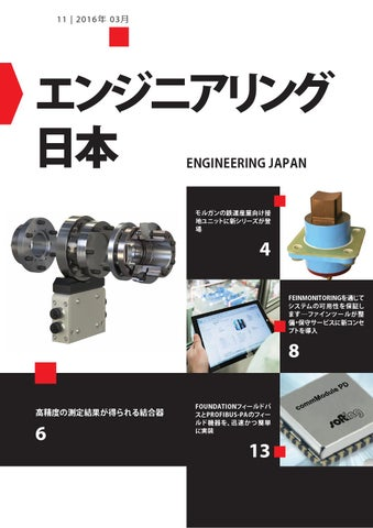 Engineering Japan 11