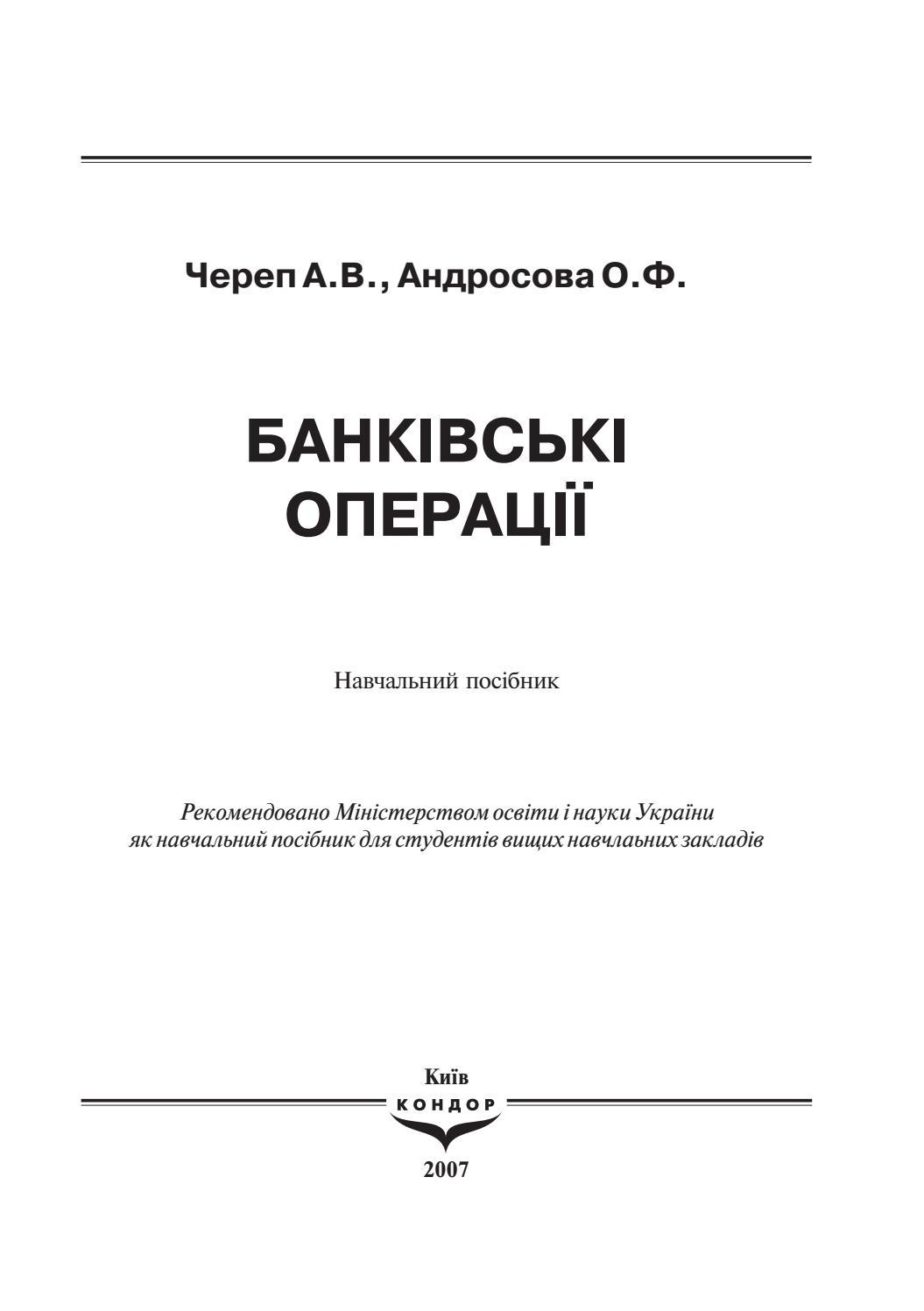 платіжна авансова відомість бланк бюджет україна