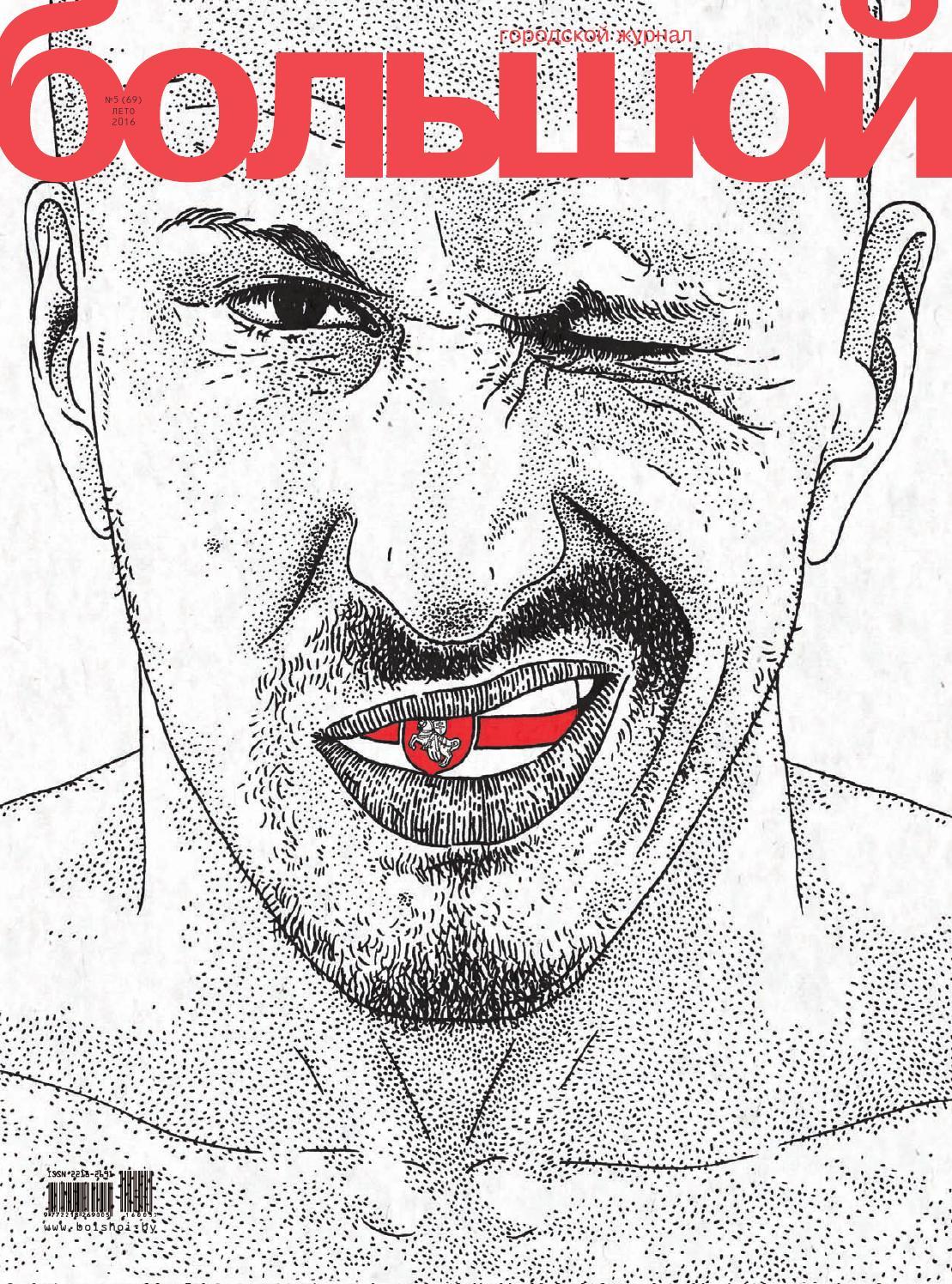 """Журнал """"Я"""" 4(10) май 2014 by NOVACOMM - issuu"""