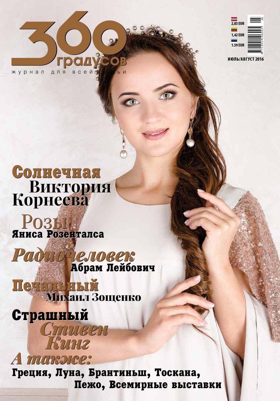 журнал максим июль 2005