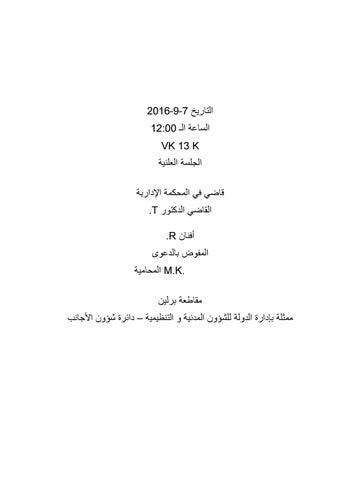 Refugees' Library- Afnan, Palästina (arabisch)