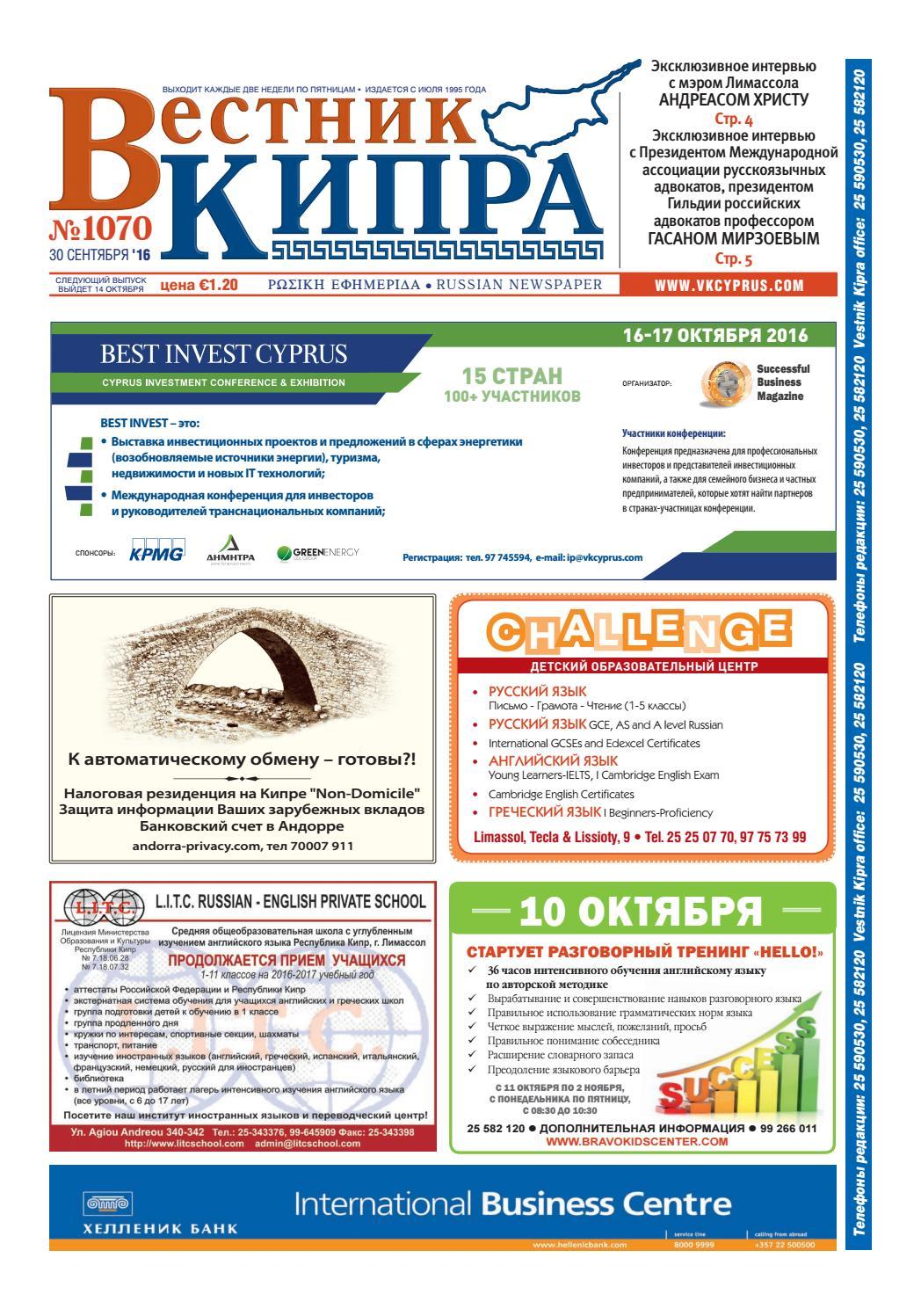 Вестник Кипра №1020 by Вестник Кипра - issuu