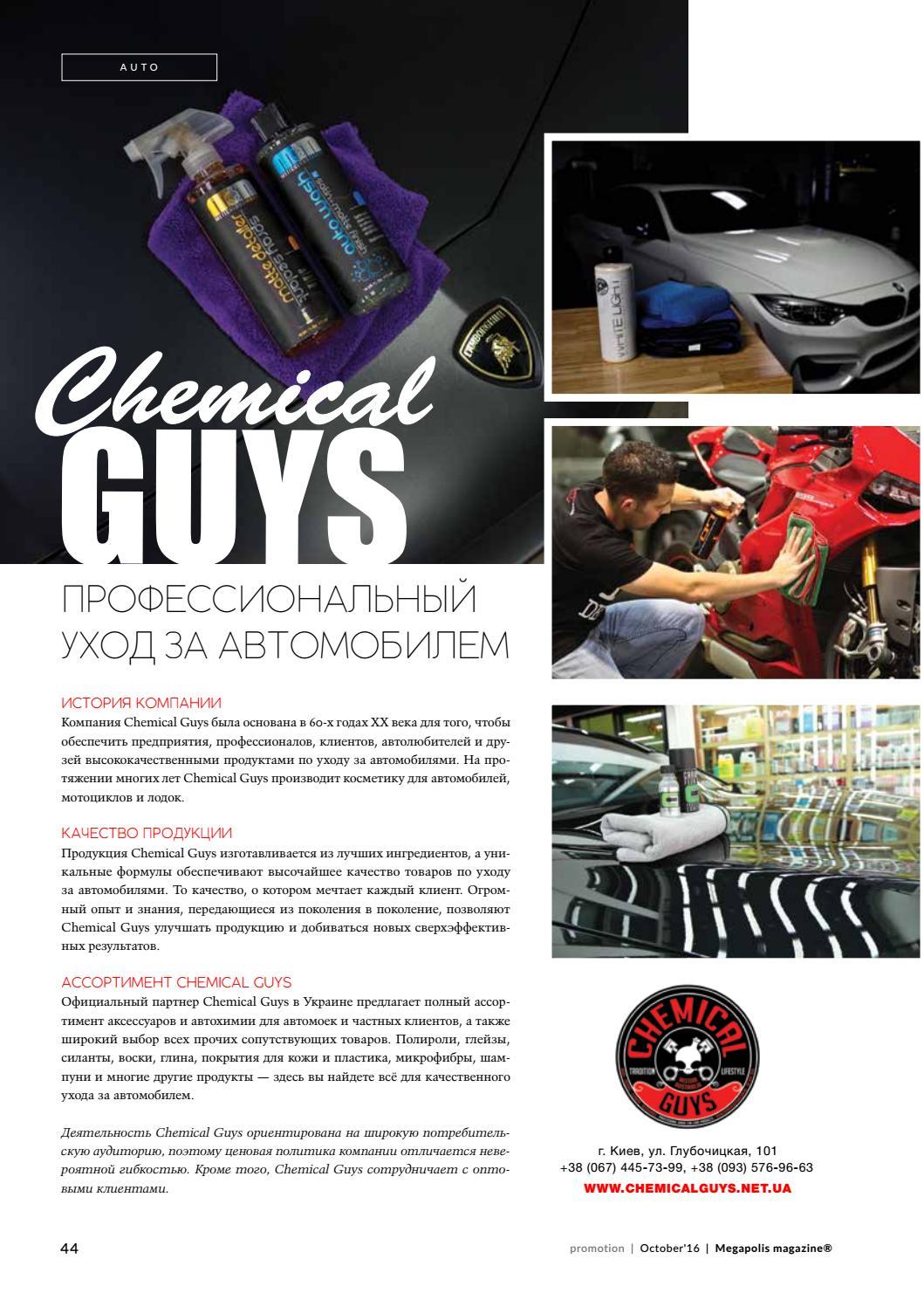 Статья в Журнале MEGAPOLIS, Киев - Профессиональный уход за автомобилем