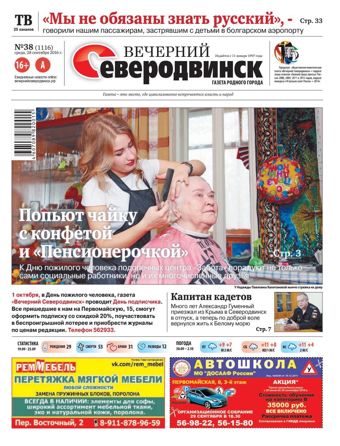 Администрация северодвинска гипертензия акция всероссийская всемирный день борьбы с гипертонией