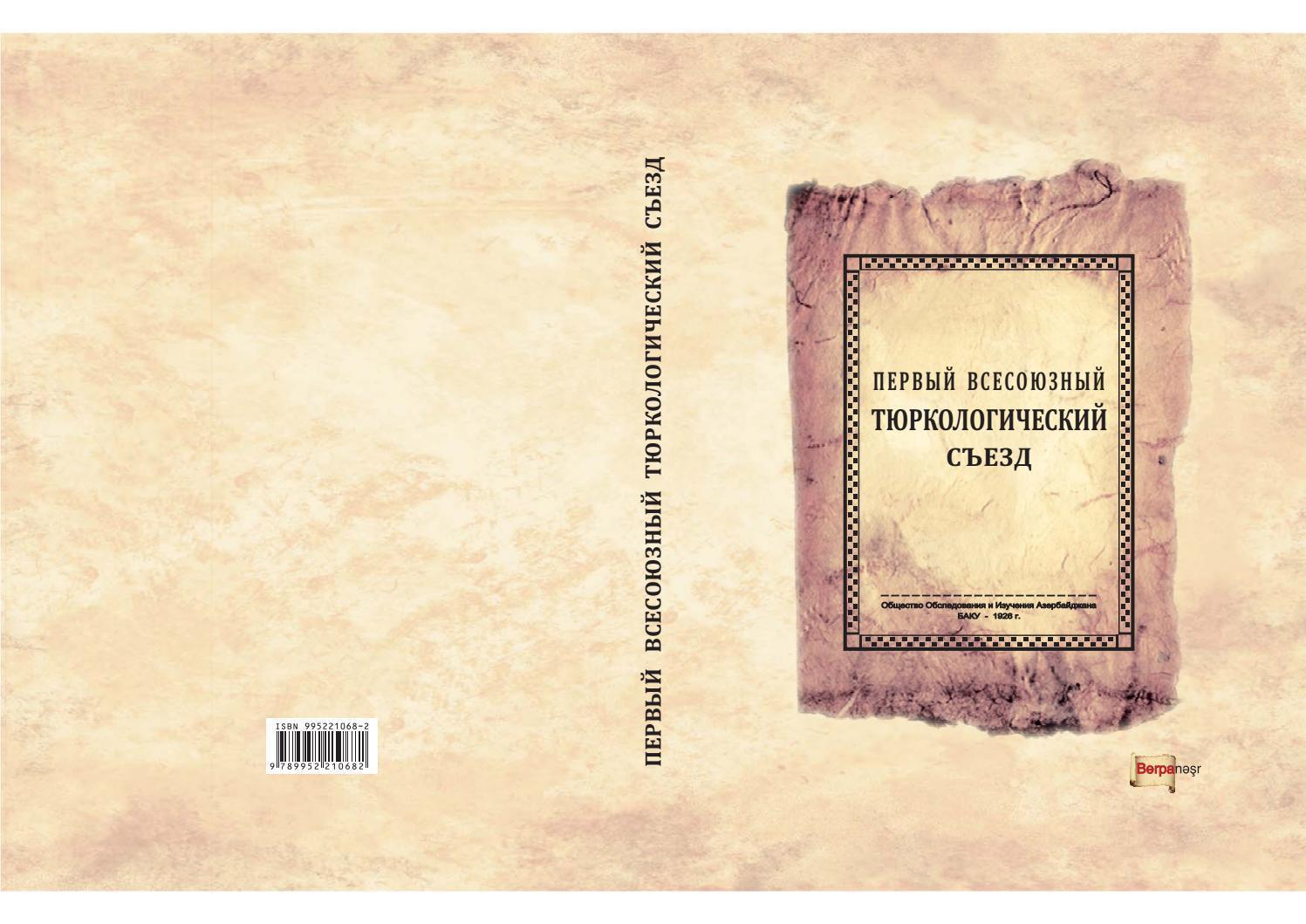 карачаевский словарь пожелания на карачаевском языке