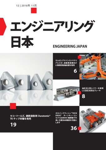 Engineering Japan 12