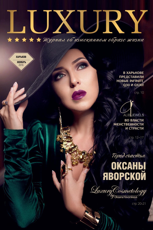 конкурс в журнале ногтевая эстетика журнал онлайн 2014