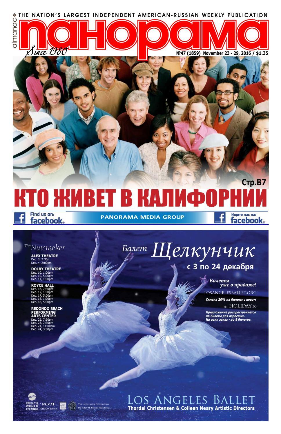 украинский журнал телесемь номер 47