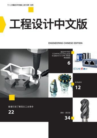 Engineering China 11