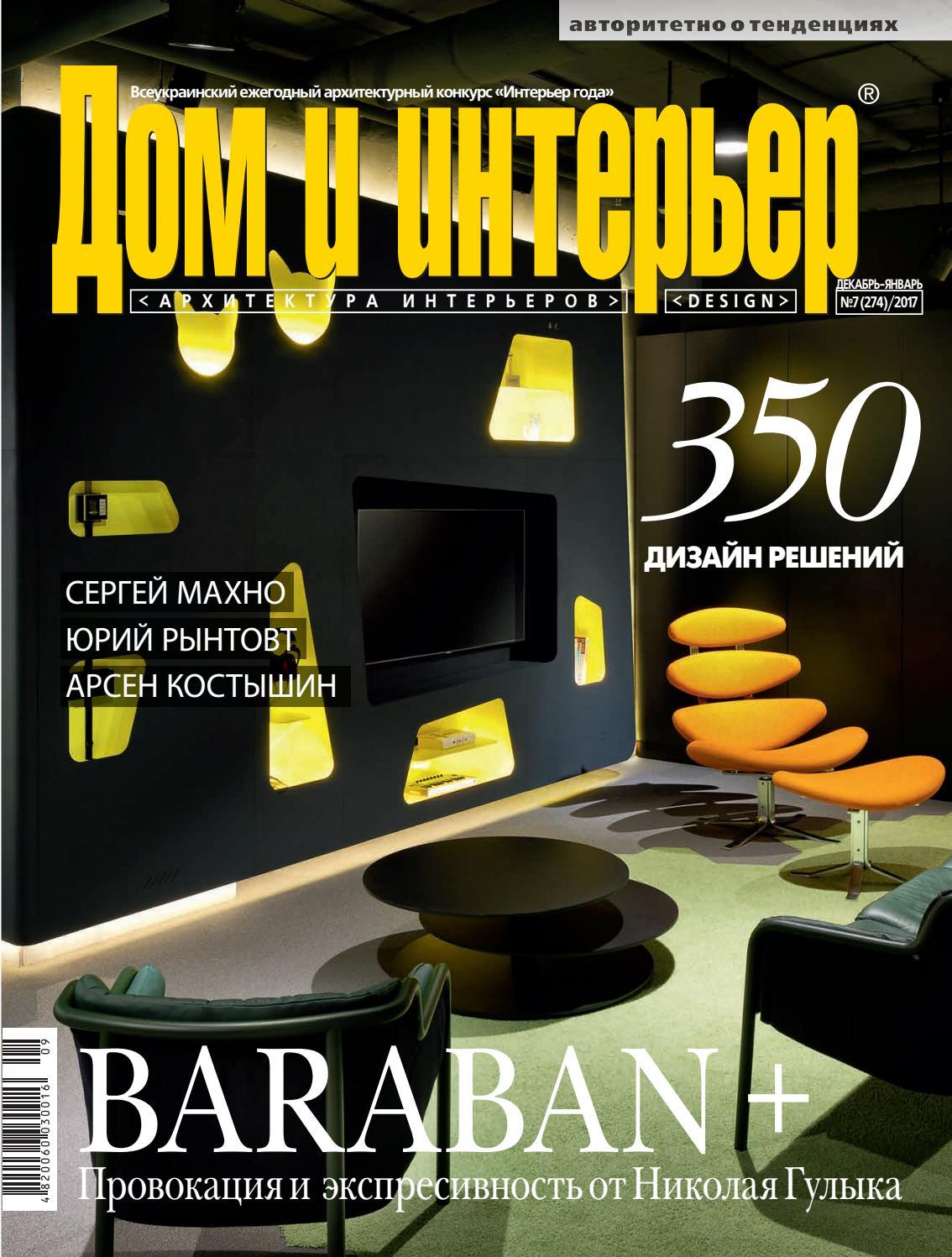 журнал наша кухня за июль 2012 года