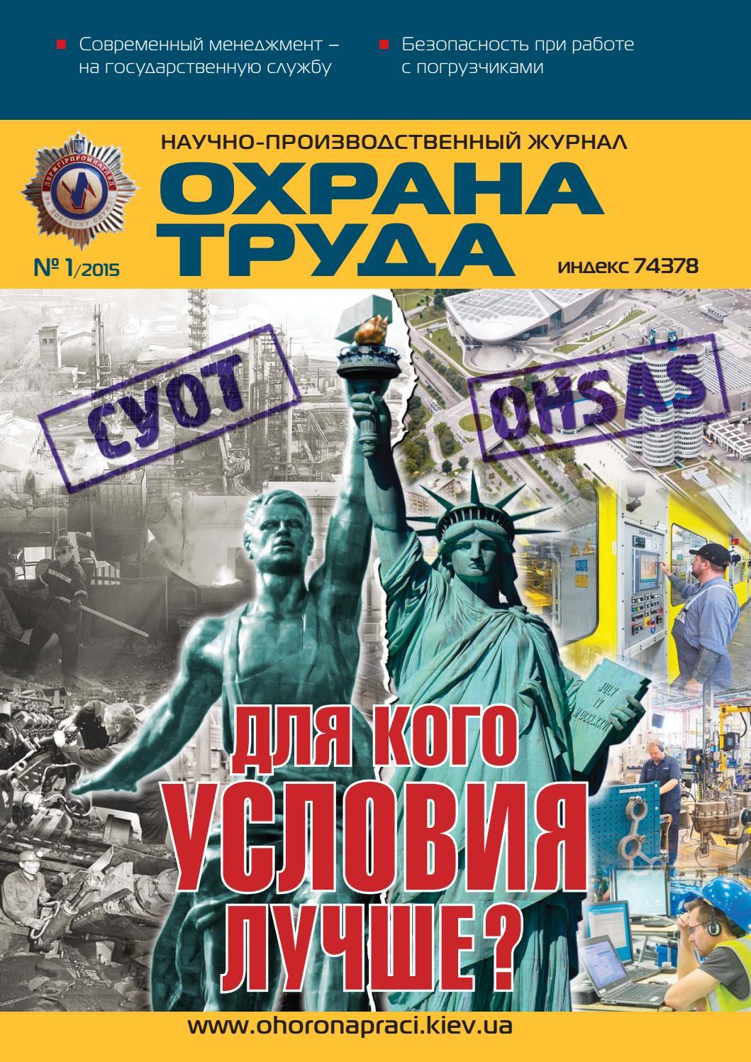 инструкции по охране труда для комбината азовсталь оператор пу украина