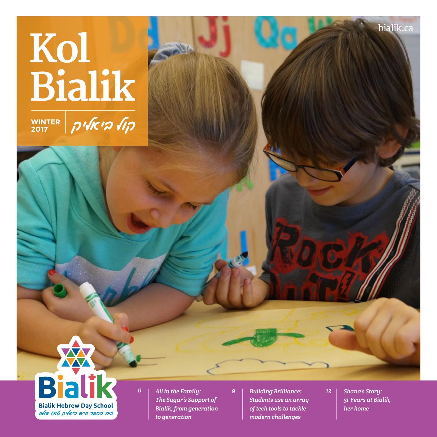 kol bialik winter 2016 by bialik hebrew day school issuu kol bialik winter 2017