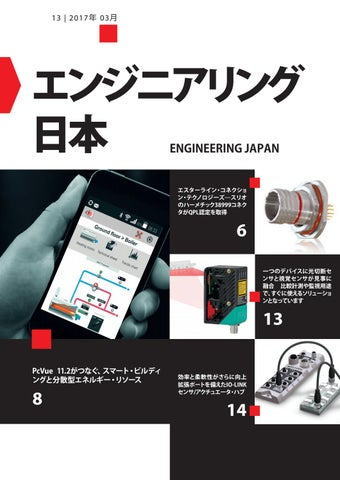 Engineering Japan 13
