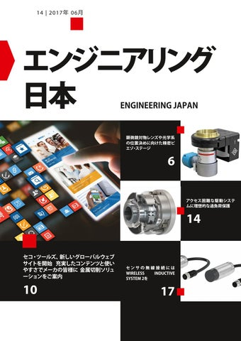 Engineering Japan 14
