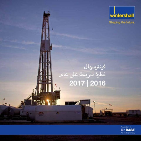 Wintershall At a glance 2016 | 2017 (Arabic)