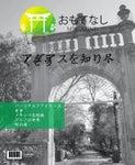 Omotenashi Magazine No. 1