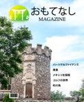 Omotenashi Magazine No. 2