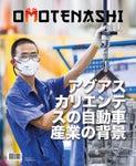 Omotenashi Magazine No. 5
