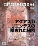 Omotenashi Magazine No. 6