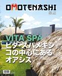 Omotenashi Magazine No. 7