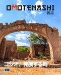 Omotenashi Magazine No. 10