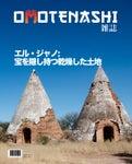 Omotenashi Magazine No. 11