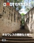 Omotenashi Magazine No. 12